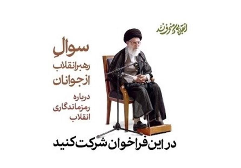 سؤال امامخامنهای از جوانان درباره رمز ماندگاری انقلاب
