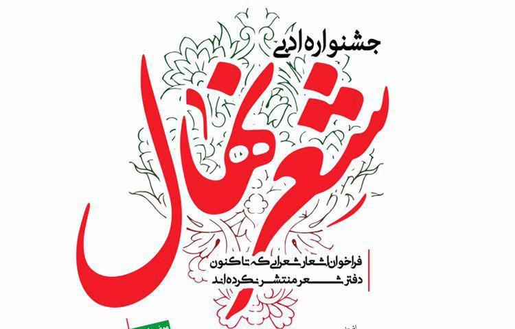 فراخوان نخستین جشنواره ادبی شعر «نهال» منتشر شد