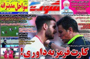عناوین روزنامه های صبح کشور سهشنبه ۲۳ بهمن