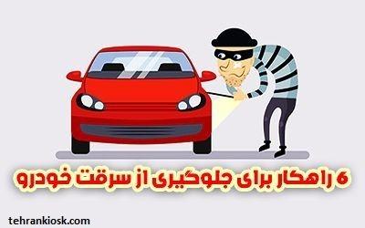 آموزش ترفندهای مفید برای جلوگیری از سرقت خودرو + راهکارهای مفید