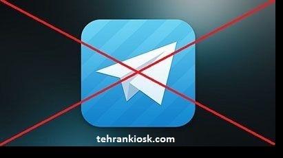 چگونگی حذف اکانت تلگرام به همراه توضیح تصویری