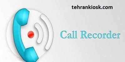 آموزش ضبط مکالمات تلفنی در سیستم عامل آیفون و اندروید