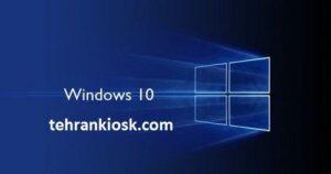 رمز گذاری امن در ویندوز ۱۰ به همراه آموزش ساده و راحت