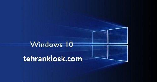 رمز گذاری امن در ویندوز 10 به همراه آموزش ساده و راحت