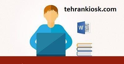 آموزش ذخیره تصاویر در word به صورت فایل به بیان ساده