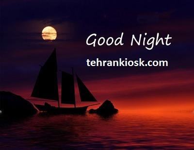 جملات زیبا برای شب بخیر گفتن به همراه پیامک شب بخیر