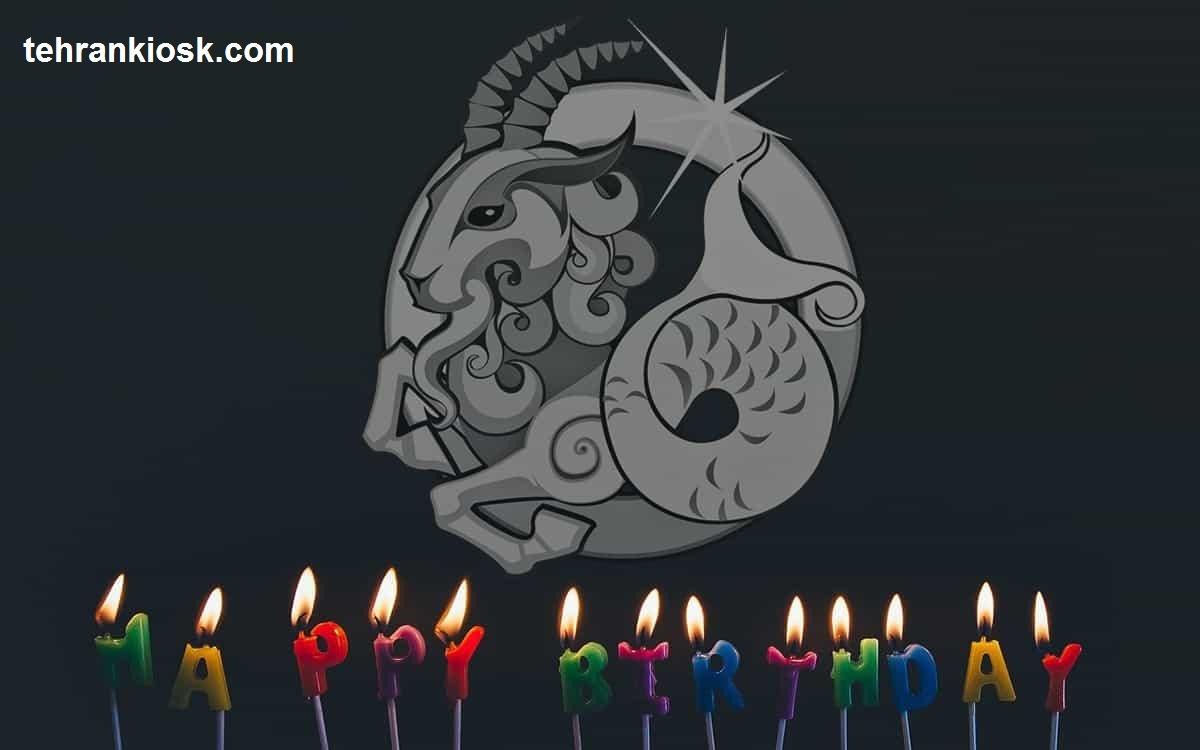 متن تولدت مبارک دی ماهی برای آنهایی که از صمیم قلب دوستشان داریم