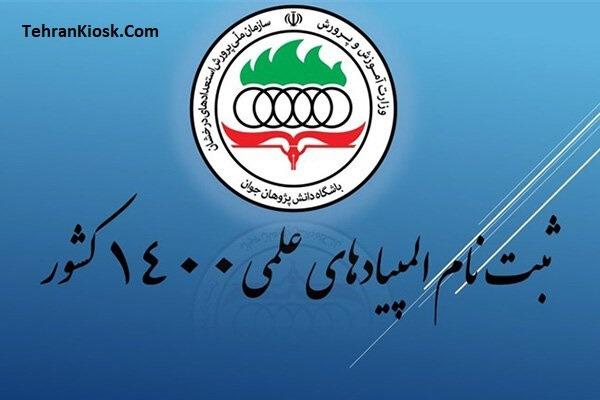 سازمان ملی پرورش استعدادهای درخشان: اعلام زمان ثبت نام المپیادهای کشور