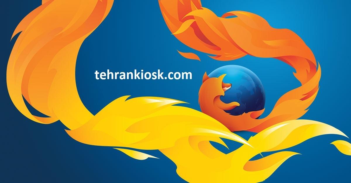 دست یابی به بالاترین کارایی فایرفاکس با استفاده از روشی آسان