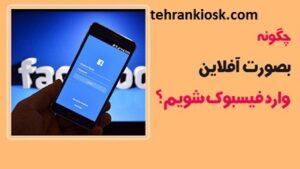 ورود به فیس بوک در حالت آفلاین چگونه امکان پذیر است؟