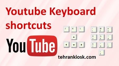 معرفی کلیدهای میانبر یوتیوب و شناخت عملکرد تک تک آنها