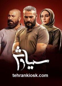 بیوگرافی میلاد کی مرام بازیگر سریال سیاوش + عکس و زندگی نامه
