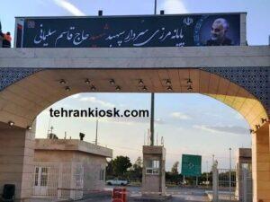 بسته شدن مرز مهران بر روی مسافران و زائران و تقاضا برای عدم مراجعه مردم
