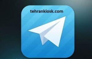 آموزشی برای تغییر شماره در تلگرام به همراه بیانی ساده