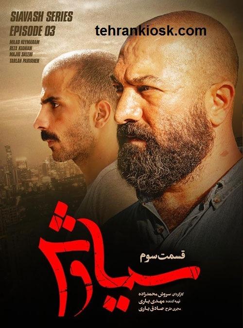 زندگی نامه و بیوگرافی مجید صالحی بازیگر سریال سیاوش در شبکه خانگی