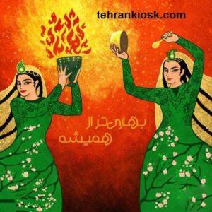 متن تبریک چهارشنبه سوری با جملات زیبا و دلگرم کننده