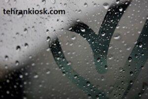 متن ویژه و زیبای روزای بارانی به همراه جملات مخصوص