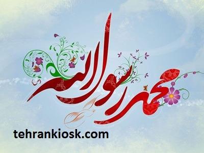 متن تبریک عید مبعث و بعثت پیامبر اکرم سلام الله علیها