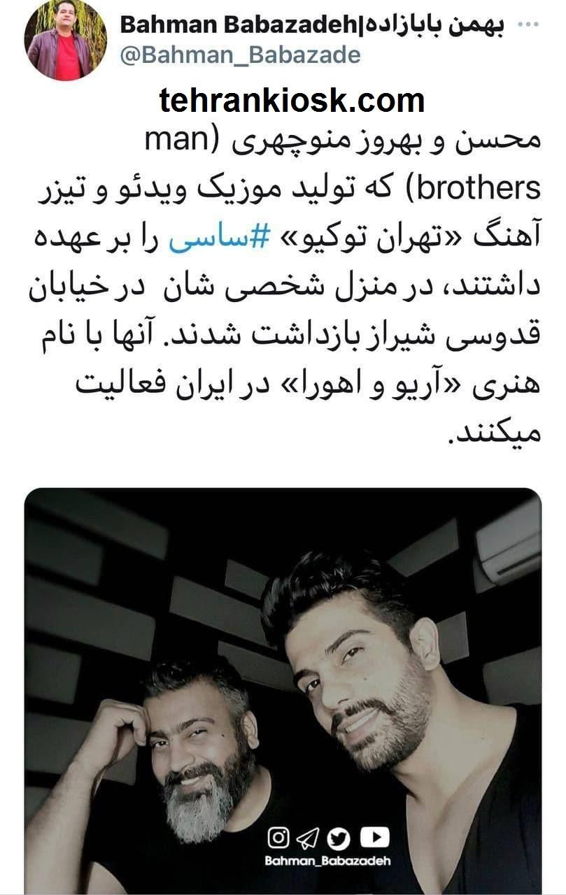 """بازداشت عوامل تولید کلیپ """"ساسی"""" در منزل شان واقع در شیراز"""