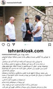حواشی کنایه منوچهر هادی کارگردان ایرانی به حامد بهداد + بیوگرافی