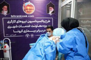 آغاز واکسیناسیون کارگران خدماتی شهرداری در مشهد در مقابله با ویروس کرونا