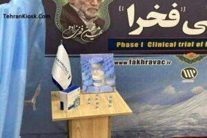 با حضور وزرای دفاع و بهداشت؛ واکسن فخرا ویژه کووید-۱۹ رونمایی شد