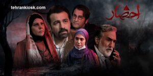 """رده بندی سنی برای مخاطبان """"احظار"""" سریال شب های ماه رمضان انجام شد"""