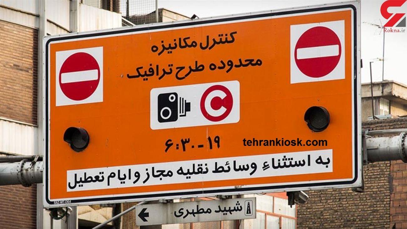 لغو طرح ترافیک در استان تهران از فردا به مدت یک هفته + جزئیات