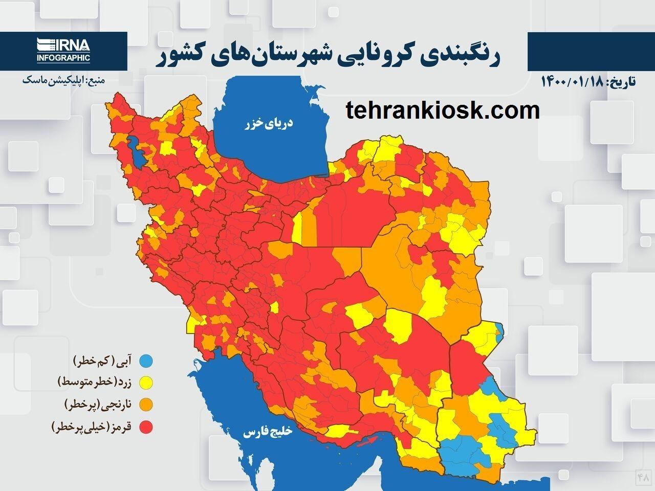 وضعیت قرمز کرونایی در تمامی مراکز استان و همچنین کلانشهرهای کشور