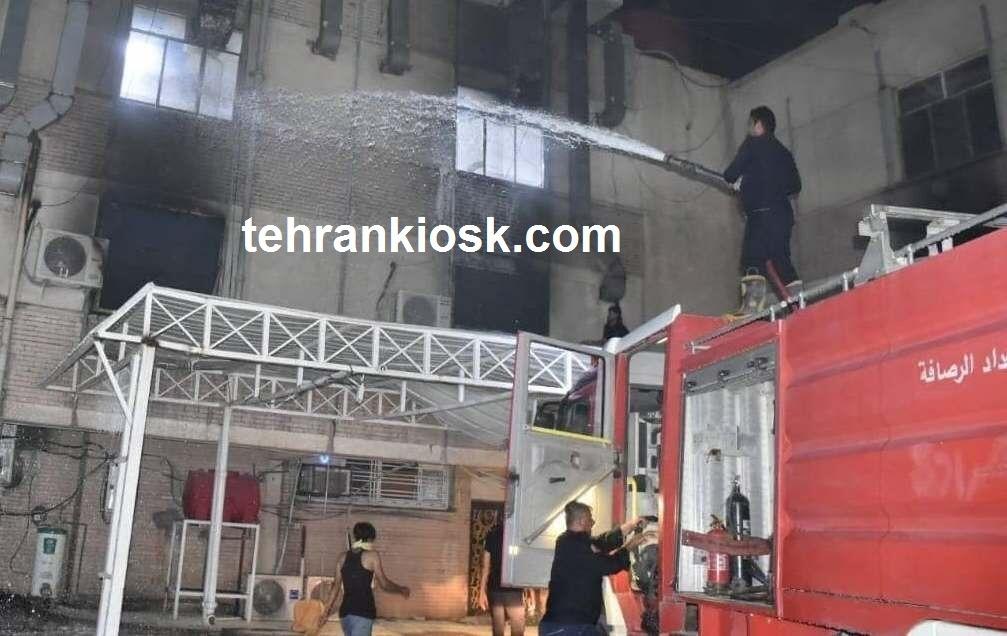 اعلام سه روز عزای عمومی در عراق به علت آتش سوزی بیمارستان «ابن الخطیب»