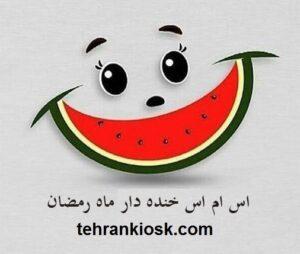 متن طنز ماه مبارک رمضان به همراه اس ام اس های باحال و جدید