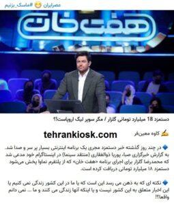 """دستمزد پر سرو صدای محمدرضا گلزار بابت اجرای مسابقه """"هفت خان"""""""