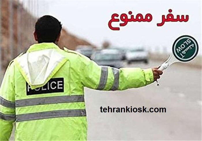 اعمال جریمه برای سفر کردن از امروز و آغاز محدودیتهای تردد عید فطر