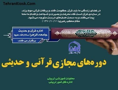 آغاز فرایند توزیع بنهای خرید از نمایشگاه مجازی قرآن کریم ویژه فعالان قرآنی کشور