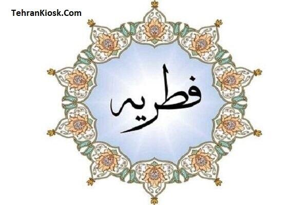 دفاتر مراجع معظم تقلید مبلغ زکات فطره ماه مبارک رمضان ۱۴۰۰ را اعلام کردند